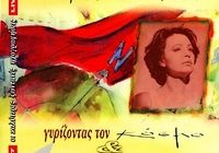 "Haris Alexiou Album ""Around The World"" live"