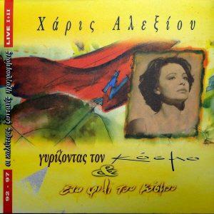 Haris Alexiou - Around the World live Cover 600