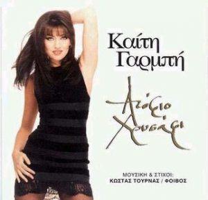 """LP """"Atofio Chrisafi"""" von der griechischen Sängerin Kaiti Garbi"""